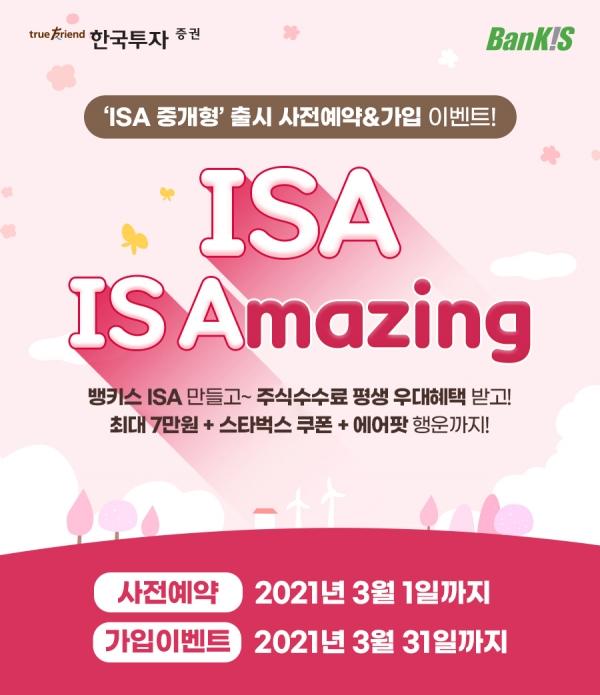 뱅키스 중개형 ISA 이벤트 포스터. (자료=한국투자증권)