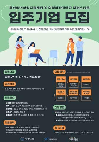 용산청년창업지원센터 입주기업 모집 포스터. (사진=용산구)