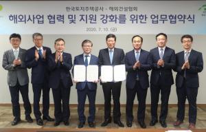 LH-해건협, 유망 해외 사업 발굴 '합심'
