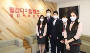 웰컴저축은행, 26일 '강남역 지점' 이전 오픈