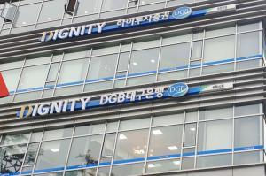 대구은행-하이투자증권, 부산 첫 복합금융점포 오픈