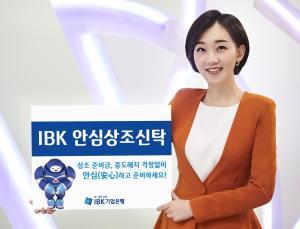 기업은행, 자유적립식 'IBK안심상조신탁' 출시