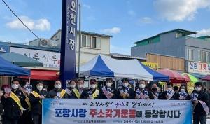 포항 오천읍-자원순환과,포항사랑 주소갖기 운동 캠페인