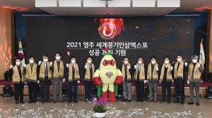 2021영주세계풍기인삼엑스포 조직위 출범