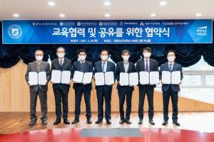 원광보건대, 지역 대학 교육협력·공유 협약식 개최