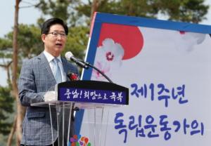 """양승조 충남지사 """"애국선열 정신 더욱 새롭게 승화할 것"""" 당부"""