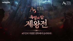 넷마블 'A3: 스틸얼라이브' 욕망의 탑 제왕전 개최