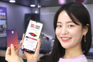 LGU+, 유샵 가입자 선착순 1만명에 '차이카드' 초대장