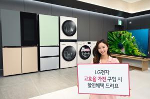 LG전자, 한전 '고효율 가전 구매지원'에 추가혜택