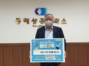 동해상공회의소, 강원형 배달앱 '일단시켜' 챌린지 참여