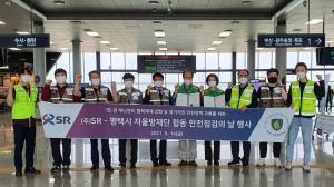 SR·평택자율방재단, SRT 지제역서 합동 안전점검