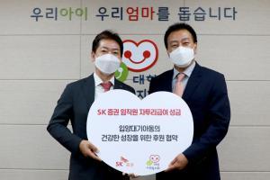 [포토] SK증권, 입양대기 아동에 후원금 전달