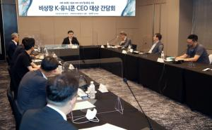 거래소, K-유니콘 상장 활성화 위한 CEO 간담회