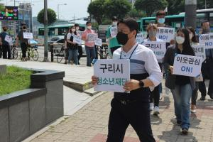 구리시청소년재단 임직원, 아동학대 예방 걷기 캠페인 진행