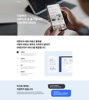 다방, 부동산 전자계약 서비스 '다방싸인' 공개