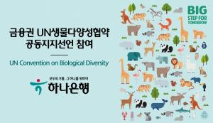 하나은행, 생물다양성 지원 공동선언 동참