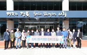 군위군의회, 경북도의회 제2차 본회의 방청