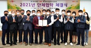 [포토] 경북도-도청공무원노조,단체협약 체결