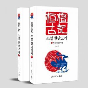 소설 '환단고기(桓檀古記)'집필한 신광철 작가